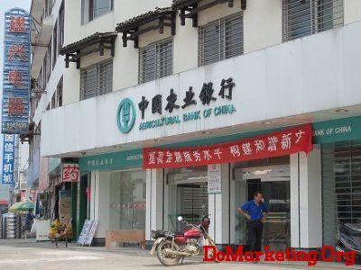8.中国农业银行