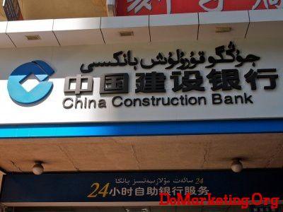 3.中国建设银行