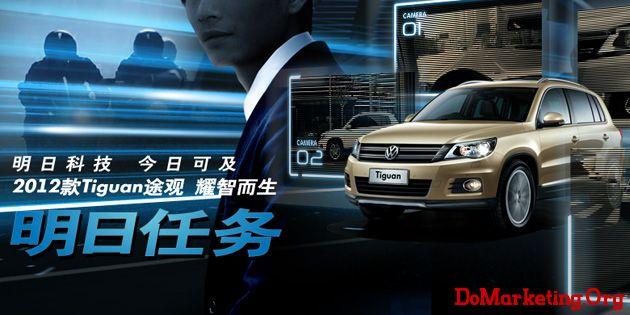 ddb china发布上海大众汽车2012款途观 网络冒险体验