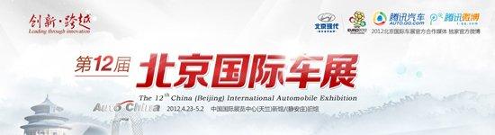 北京车展4月23日开展 全球首发车共120台
