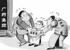 广药集团胜诉收回王老吉商标 红绿之争落幕