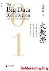 新书推荐:《大数据 正在到来的数据革命》