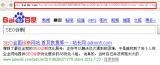 从A5站长网搜索框的变化谈用户体验