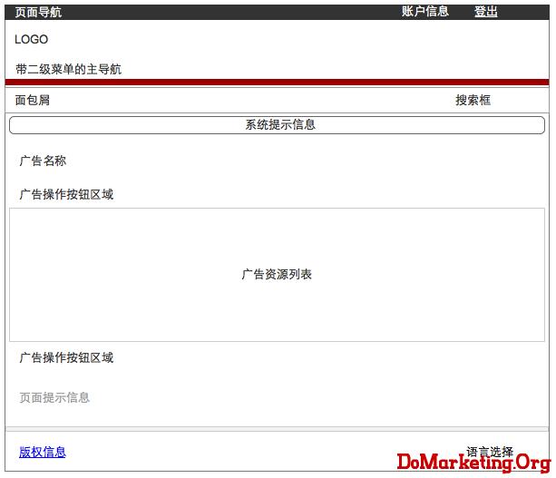 AdMob页面布局