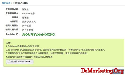 下载SDK