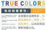图说:借色彩营销抓住消费者第一印象