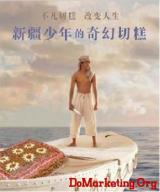 刘宇凡:数字让切糕与电商溅起涟漪