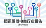 图说:2012年12月腾讯微博电商行业报告