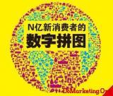 N亿新消费者的数字拼图