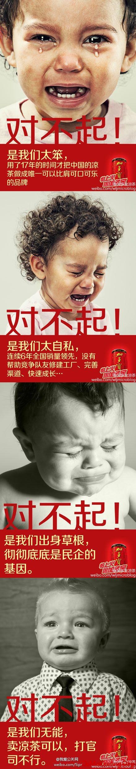 揭幕视觉悲情戏 加多宝凉茶营销两锤定民心梨子(Domarketing专稿) 发表于 2013-02-05 14:46:54点击: