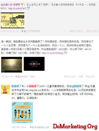 企业微博营销运营4大实战技巧:内容串线 节日突围东京新娘(Domarketing) 发表于 2013-03-31 23:17:58点击: