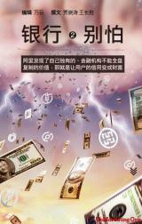 揭秘阿里金融梦工厂:互联网金融不是金融互联网