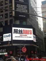 """巨人""""屌丝""""网游广告登陆美国时代广场 上演惊天逆袭"""