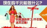 广西联通的草根宣传路线——千元篇