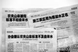 微观点17期:农夫山泉应对《京华时报》持续报道 危机公关处理的是否妥当?