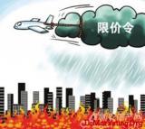 北京限价令升级:房价审批需副市长签字
