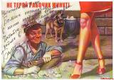 将情色与苏联宣传画相结合的俄罗斯画家巴雷金