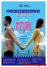 中联集团出品爱情微电影《初见》:爱是坚守 爱是承诺