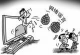 赵占领:网络不是法外之地 打击谣言需完善立法