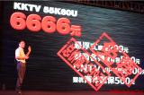 【现场报道】康佳KKTV或将引发电视行业电商化革命