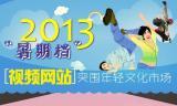"""图说:2013""""暑期档"""" 视频网站突围年轻文化市场"""