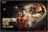 """腾讯游戏《英雄联盟》发布全新品牌主题:""""英雄,去超越"""""""