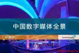 下载:实力传播《中国数字媒体全景》报告