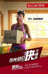 京东双11广告意外走红 引发网友恶搞热潮