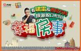 智讯互动:西安万科打造首档地产界陕派脱口秀——《幸福房事》