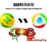 微观点第24期:3Q大战再次升级,互联网江湖血雨腥风不断?