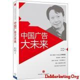"""""""媒介教父""""李志恒如是说 ——《中国广告大未来》洞见广告业趋势"""