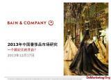 贝恩咨询:2013年中国奢侈品市场研究 时装、鞋履展现强劲增长势头