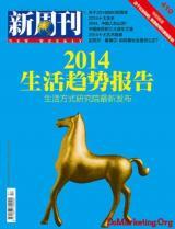 新周刊:关于2014的60则预言