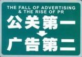 七种武器——解读22条商规之沟通:公关第一,广告第二?