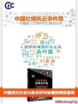 """读""""社媒体与商业20年中国婚恋史"""":《社会化商业变革在中国》"""