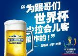 百比赫(中国)之哈尔滨啤酒世界杯宣传活动
