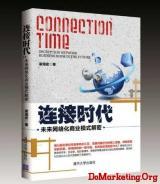 梁海宏:连接时代的大门刚刚开启