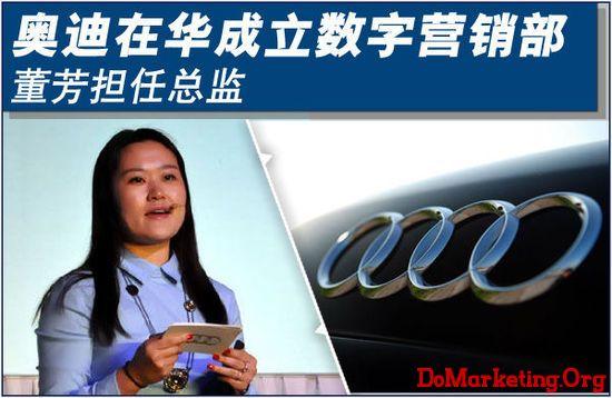 奥迪在华成立-数字营销部 董芳担任总监