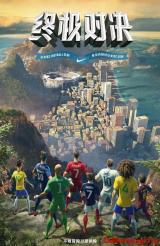 """耐克足球发布世界杯""""终极对决""""动画片广告:不敢冒险才是风险"""
