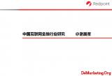 谢晨星:中国互联网金融行业投资研究