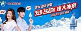 恒大冰泉被喊滚出中国 自扇嘴巴 民族品牌成空谈