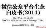下载:2014微信公众平台生态白皮书