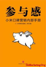 小米终于开口了:《参与感 小米口碑营销内部手册》估计大卖