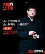 《态度公开课》华为中国地区部消费者业务CMO杨柘:美是一种态度!