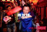 FCB上海携手Levi's(R)和年轻人一起过年#活出趣#