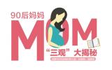 众引传播联合TopDigital、中国婴童网强强发布《90后妈妈白皮书》