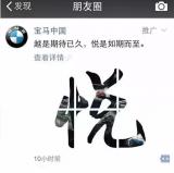 宝马中国市场总监曹杰遭实名举报:大肆洗钱,数据造假