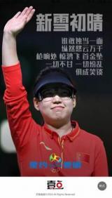 里约奥运,中国首金借势哪家强?