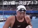 奥运第一网红傅园慧,送上七夕广告人专属表情包