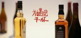 天猫全球酒水节:那些关于时间与遇见的故事